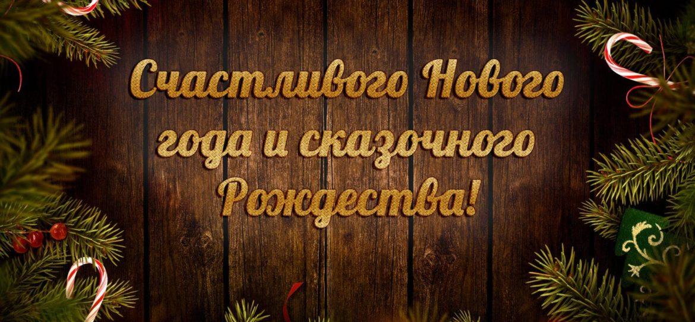rozhdestvo-novyi-god-7